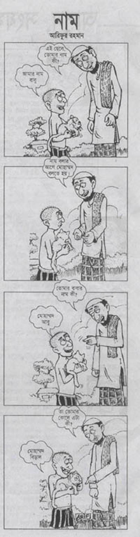 Cartoon by Arifur Rahman
