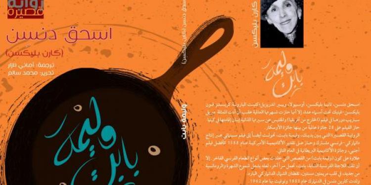 Amani Lazar's Arabic translation of the Danish classic Babette's Feast by Karen Blixen. Photo.